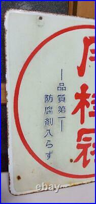 Japanese Sake Advertising Tin Sign Board Vintage Shines Dim in the Dark