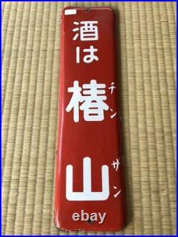Japanese Vintage Enamel Signboard Chinzan Sake Advertising Kanban 42.0 cm