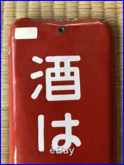 Japanese Vintage Enamel Signboard Chinzan Sake Advertising Kanban 42.0 cm F/S B2