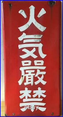 Japanese Vintage Enamel Signboard No Fires Advertising Kanban 60.0 cm Rare T9