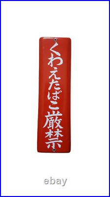 Japanese Vintage Enamel Signboard No smoking Advertising Kanban 30cm Rare A3 JPN
