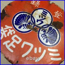 Japanese retro sign Showa signboard kawaii Japan Nostalgic item Vintage