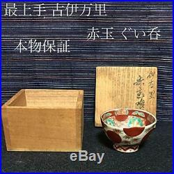 Koimari Sake Cup Japanese Antique Vintage Akadama Red Guinomi Art Rare F/s Japan