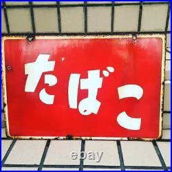 Rare Japanese Vintage Enamel Signboard Tobacco Advertising Kanban Hiragana T5