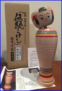 SUSUMAGO MORIZO Mint 30yr+ NANBU Kokeshi SONY FAMILY CLUB Vintage Japanese Doll