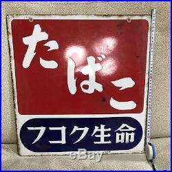 TABAco Vintage Enamel Japanese Collectibles Advertising Sign Board Original B3